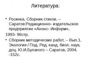 Литература: Росинка. Сборник стихов. – Саратов:Редакционно- издательское предпри