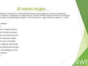 И напоследок… Хочется привести отрывок из стихотворения поэта Михаила Дудина, ко