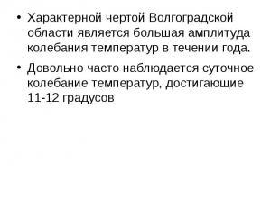 Характерной чертой Волгоградской области является большая амплитуда колебания те