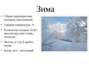 Зима Общая характеристика: холодная, малоснежная Средняя температура: -9 Количес