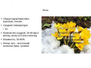 Весна Общая характеристика: короткая, теплая Средняя температура: + 10 Количеств