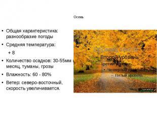 Осень Общая характеристика: разнообразие погоды Средняя температура: + 8 Количес