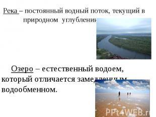 Река – постоянный водный поток, текущий в природном углублении – русле. Озеро –