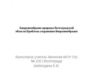 Биоразнообразие природы Волгоградской области.Проблема сохранения биоразнообрази