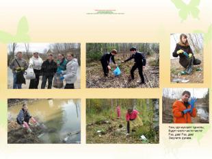 Привлечение населения к экологическим акциям Экологическая акция «Маленький прин