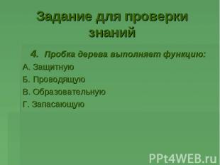 4. Пробка дерева выполняет функцию: 4. Пробка дерева выполняет функцию: А. Защит