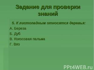 5. К листопадным относятся деревья: 5. К листопадным относятся деревья: А. Берез