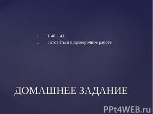 § 40 – 41. § 40 – 41. Готовиться к проверочное работе