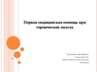 Первая медицинская помощь при термических ожогах Стрельникова Анна Юрьевна учите