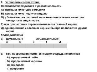 8. Установите соответствие . Особенности строения и развития семени А) зародыш и