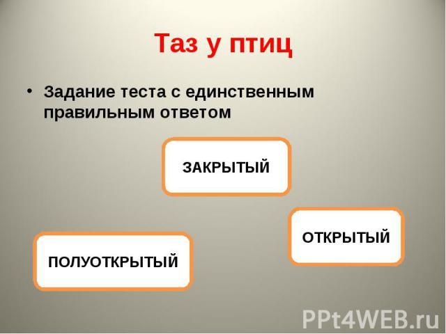 Задание теста с единственным правильным ответом Задание теста с единственным правильным ответом