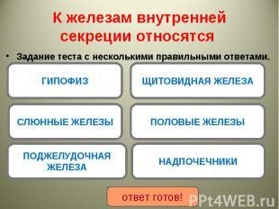 Задание теста с несколькими правильными ответами. Задание теста с несколькими пр