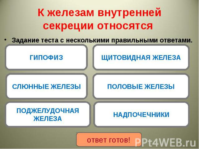 Задание теста с несколькими правильными ответами. Задание теста с несколькими правильными ответами.