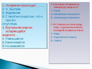 4. Как влияет испарение на температуру жидкости? 4. Как влияет испарение на темп