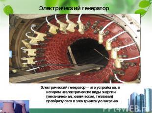 Электрический генератор Электрический генератор— это устройство, в котором неэле