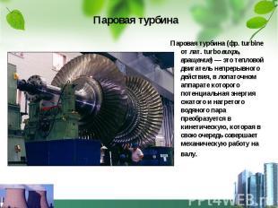 Паровая турбина Паровая турбина (фр. turbine от лат. turbo вихрь, вращение)&nbsp