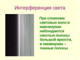 Интерференция света При сложении световых волн в максимумах наблюдаются светлые