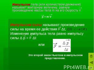 Импульсом тела (или количеством движения) называют векторную величину, равную пр