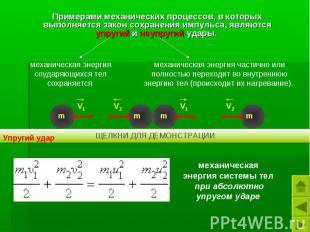 Примерами механических процессов, в которых выполняется закон сохранения импульс