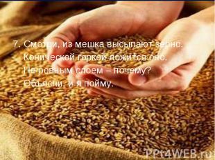 7. Смотри, из мешка высыпают зерно. 7. Смотри, из мешка высыпают зерно. Коническ