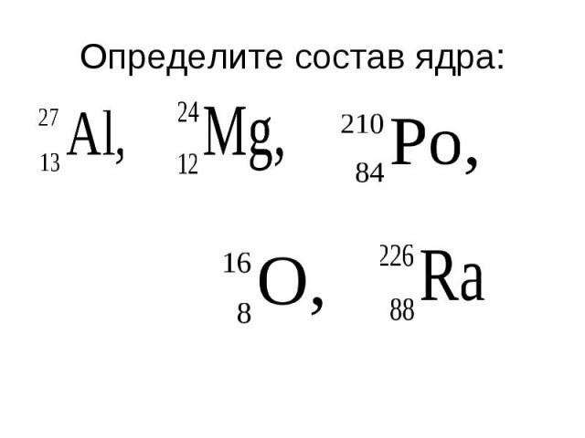 Определите состав ядра: