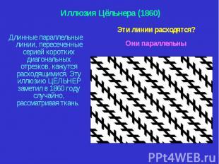 Длинные параллельные линии, пересеченные серией коротких диагональных отрезков,