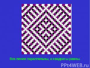Все линии параллельны, а квадраты равны. Все линии параллельны, а квадраты равны