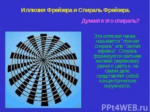 """Эта иллюзия также называется """"ложная спираль"""" или """"свитая веревка"""