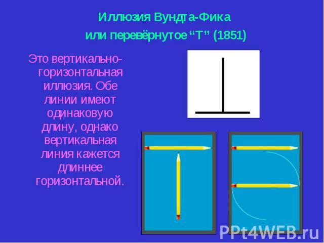 Это вертикально-горизонтальная иллюзия. Обе линии имеют одинаковую длину, однако вертикальная линия кажется длиннее горизонтальной. Это вертикально-горизонтальная иллюзия. Обе линии имеют одинаковую длину, однако вертикальная линия кажется длиннее г…