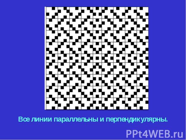 Все линии параллельны и перпендикулярны. Все линии параллельны и перпендикулярны.