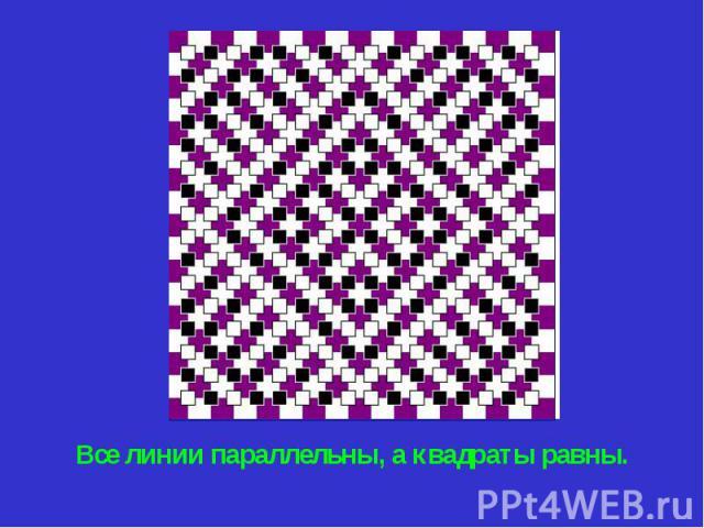 Все линии параллельны, а квадраты равны. Все линии параллельны, а квадраты равны.