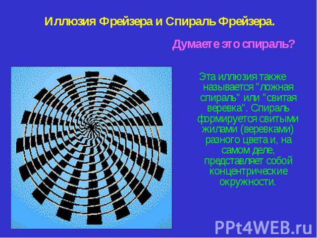 """Эта иллюзия также называется """"ложная спираль"""" или """"свитая веревка"""". Спираль формируется свитыми жилами (веревками) разного цвета и, на самом деле, представляет собой концентрические окружности. Эта иллюзия также называется """"…"""