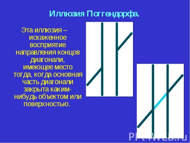 Эта иллюзия – искаженное восприятие направления концов диагонали, имеющее место тогда, когда основная часть диагонали закрыта каким-нибудь объектом или поверхностью. Эта иллюзия – искаженное восприятие направления концов диагонали, имеющее место тог…