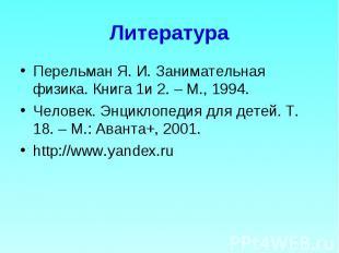 Перельман Я. И. Занимательная физика. Книга 1и 2. – М., 1994. Перельман Я. И. За