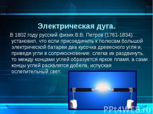 В 1802 году русский физик В.В. Петров (1761-1834) установил, ч