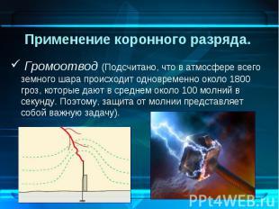 Громоотвод (Подсчитано, что в атмосфере всего земного шара происходит одно
