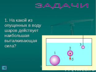 1. На какой из опущенных в воду шаров действует наибольшая выталкивающая сила? 1