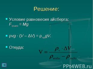 Условие равновесия айсберга: FАрхимеда = Mg Условие равновесия айсберга: FАрхиме
