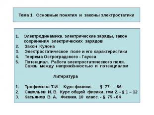 Тема 1. Основные понятия и законы электростатики 1. Электродинамика, электрическ