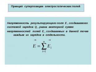Принцип суперпозиции электростатических полей Напряженность результирующего поля