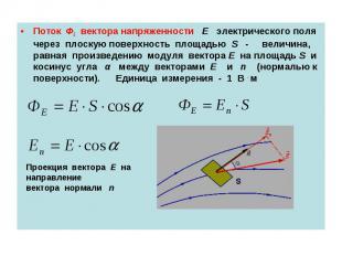 Поток ФЕ вектора напряженности E электрического поля через плоскую поверхность п