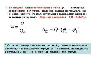 Потенциал электростатического поля φ - скалярная физическая величина, численно р