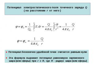 Потенциал электростатического поля точечного заряда Q ( на расстоянии r от него