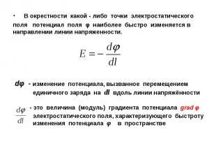В окрестности какой - либо точки электростатического поля потенциал поля φ наибо