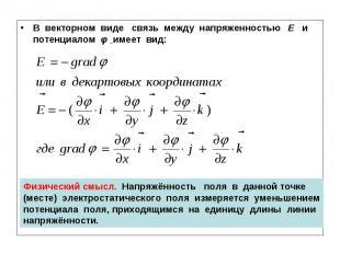 В векторном виде связь между напряженностью E и потенциалом φ имеет вид: