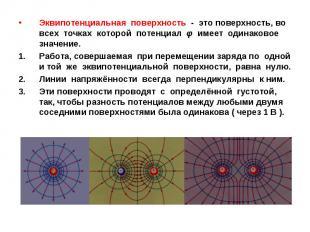 Эквипотенциальная поверхность - это поверхность, во всех точках которой потенциа