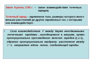 Закон Кулона, 1785 г. – закон взаимодействия точечных зарядов. Точечный заряд –