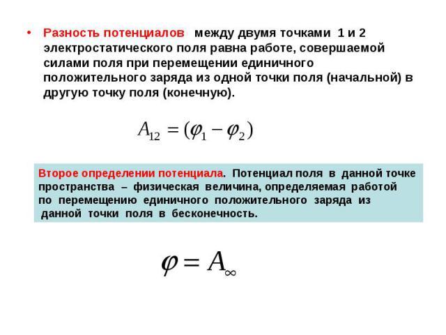 Разность потенциалов между двумя точками 1 и 2 электростатического поля равна работе, совершаемой силами поля при перемещении единичного положительного заряда из одной точки поля (начальной) в другую точку поля (конечную).
