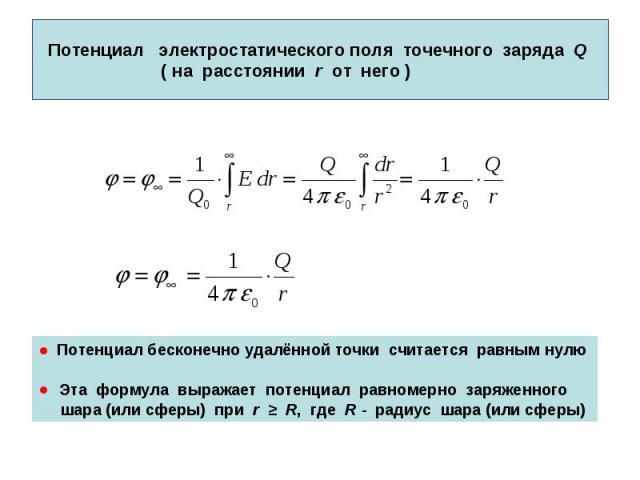 Потенциал электростатического поля точечного заряда Q ( на расстоянии r от него )