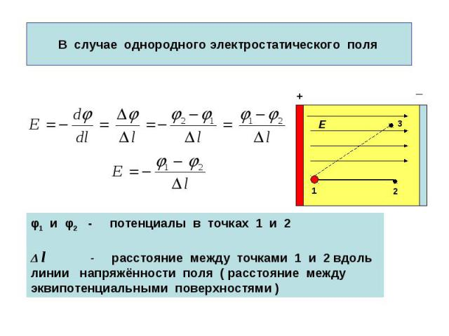 В случае однородного электростатического поля